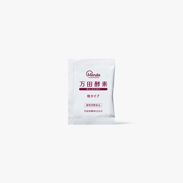 【万田酵素】粒‐お試しモニターセット‐実際の商品