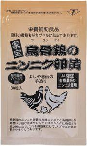 【健康クラブ】烏骨鶏のにんにく卵黄‐無料サンプル‐実際の商品