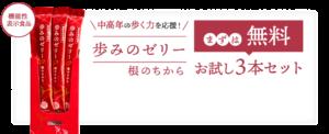 【再春館製薬所】歩みのゼリー‐サンプル‐実際の商品