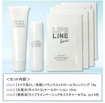 【日本ライフ製薬】ヒト卵子幹細胞美容液-トライアル3点セット-実際の化粧品2