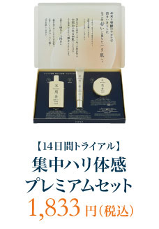 【KOSE】米肌-集中ハリ体感プレミアムセット-実際の化粧品