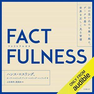 FACTFULNESS-表紙‐画像