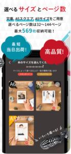 しまうまブック‐おすすめアルバムアプリ2