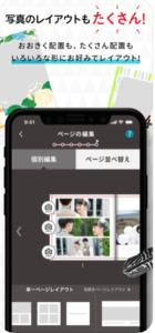 しまうまブック‐おすすめアルバムアプリ4