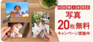 しまうまプリント‐おすすめアルバムアプリ1