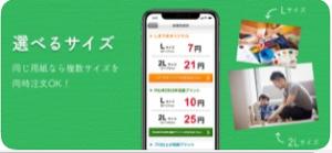 しまうまプリント‐おすすめアルバムアプリ4