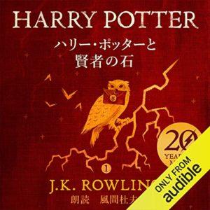 ハリーポッターと賢者の石‐表紙‐画像