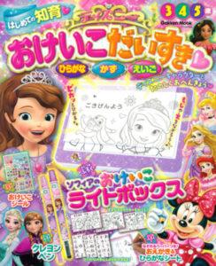 幼児雑誌の付録レビュー「ディズニー-おけいこだいすき」