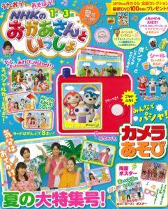 幼児雑誌の付録レビュー「NHKのおかあさんといっしょ」