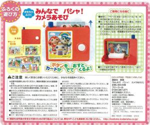 幼児雑誌の付録レビュー「NHKのおかあさんといっしょ」2