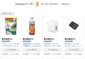 Amazonファミリーで人気のクーポンコード