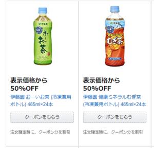 Amazonファミリーで人気のクーポンコード3