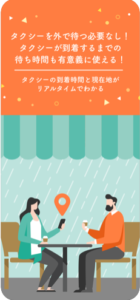 DiDi-おすすめタクシーアプリ3