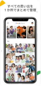 Googleフォト‐おすすめアルバムアプリ1