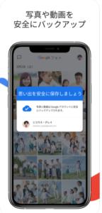 Googleフォト‐おすすめアルバムアプリ2