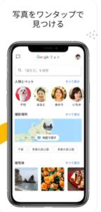 Googleフォト‐おすすめアルバムアプリ3