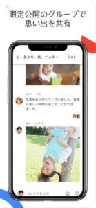 Googleフォト‐おすすめアルバムアプリ4
