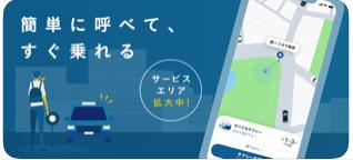 MOV-おすすめタクシーアプリ1