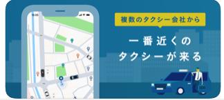 MOV-おすすめタクシーアプリ2