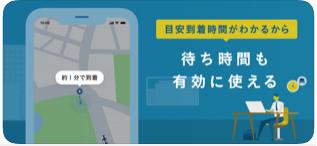 MOV-おすすめタクシーアプリ3