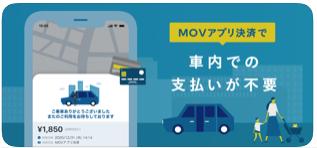 MOV-おすすめタクシーアプリ4