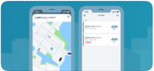 MOV-おすすめタクシーアプリ5