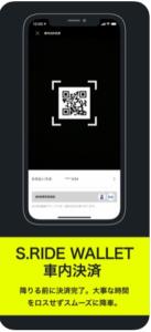 S.RIDE-おすすめタクシーアプリ3