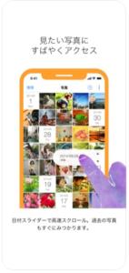 Scene‐おすすめアルバムアプリ1