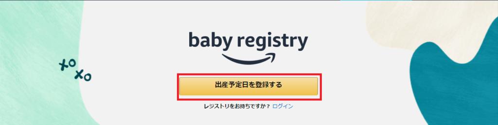 Amazonベビーレジストリのやり方がわからない!-1
