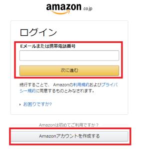 Amazonベビーレジストリのやり方がわからない!-2