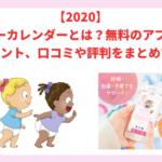 【2020】ベビーカレンダーとは?無料のアプリやプレゼント、口コミや評判をまとめてみた