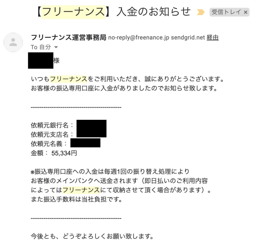 フリーナンス_入金報告