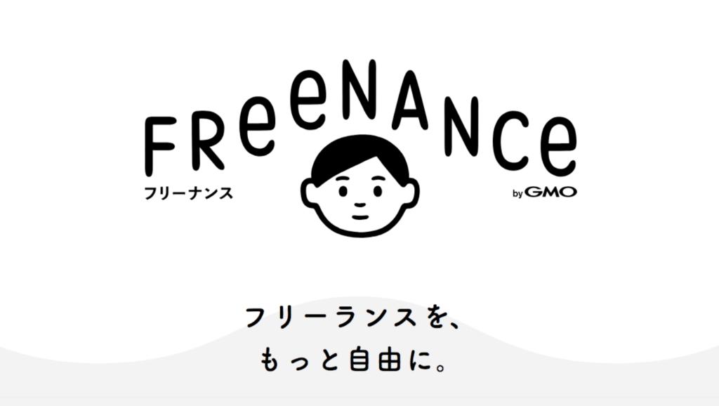 フリーナンス_ロゴ