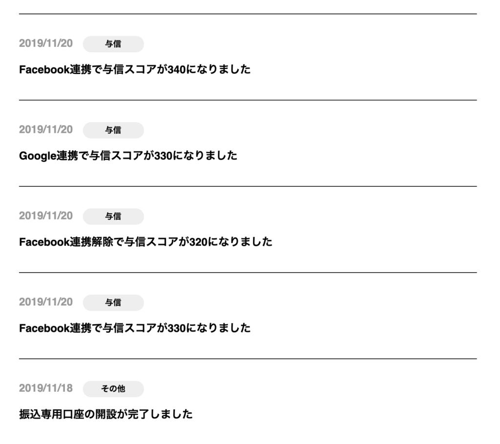 フリーナンス_履歴