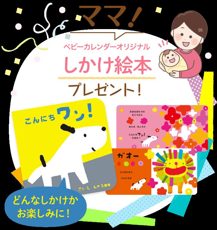 ベビーカレンダー_プレゼント2
