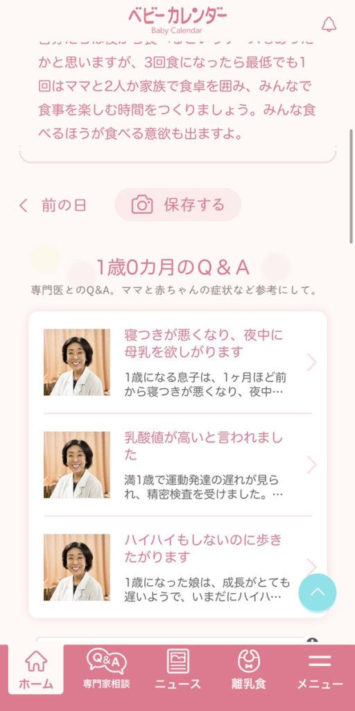 ベビーカレンダー_専門家QA