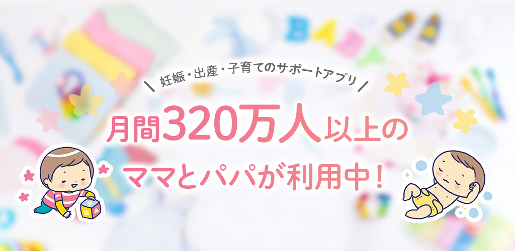 ベビーカレンダー_App