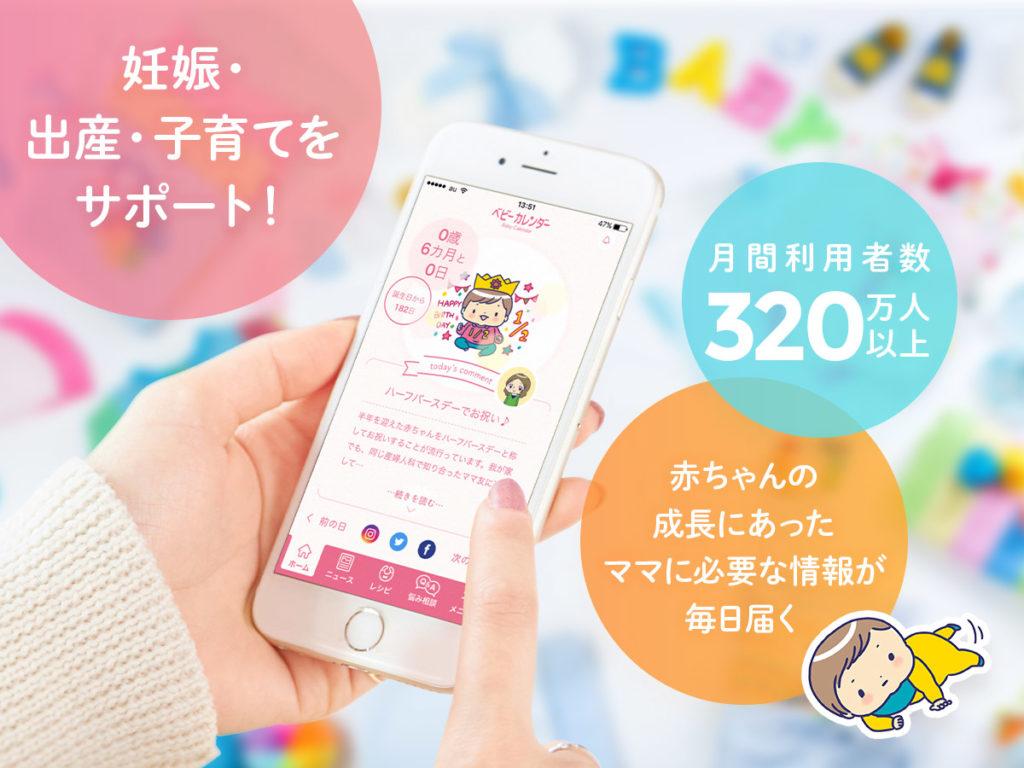 ベビーカレンダー_App2