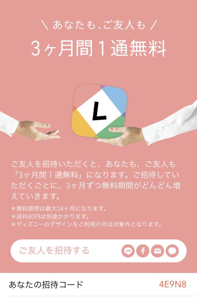 レター_招待コード