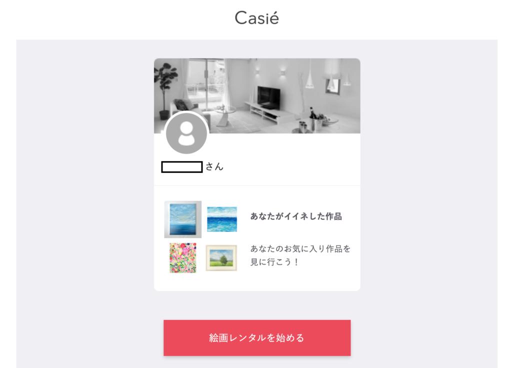 Casie_ホーム画面
