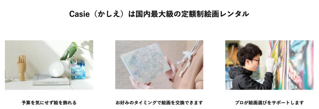 Casie_サービス詳細