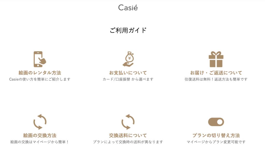 Casie_利用ガイド