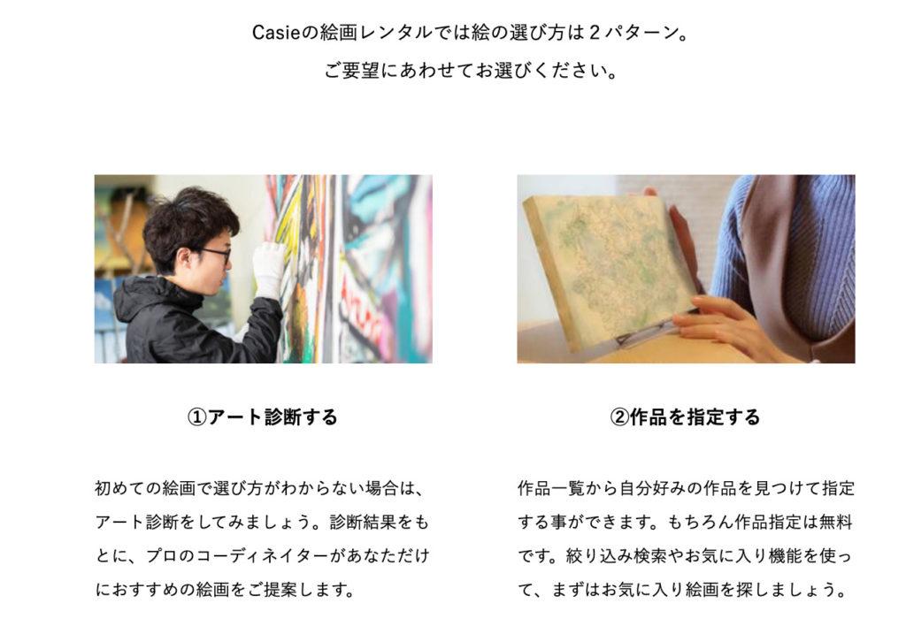 Casie_サービス