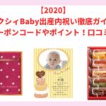 【2020】ゼクシィBaby出産内祝い徹底ガイド-お得なクーポンコードやポイント!口コミや評判も