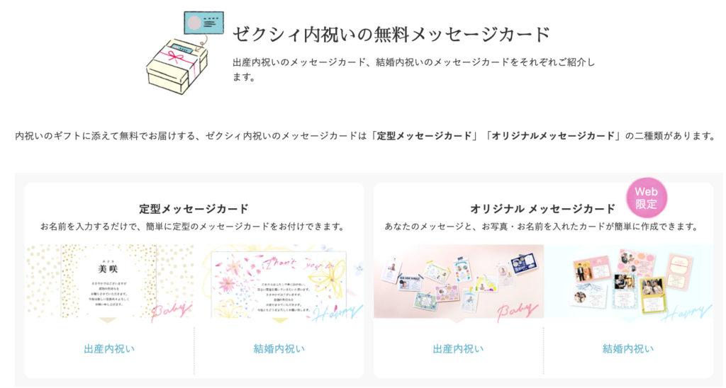 ゼクシィBaby_メッセージカード種類
