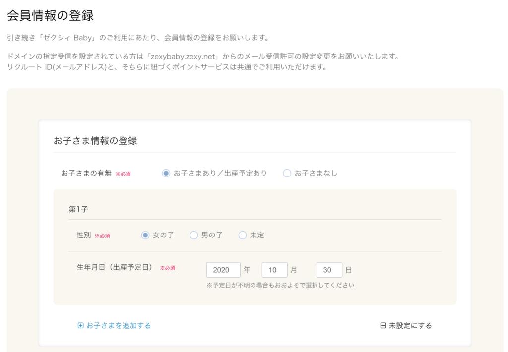 ゼクシィBaby_会員登録画面