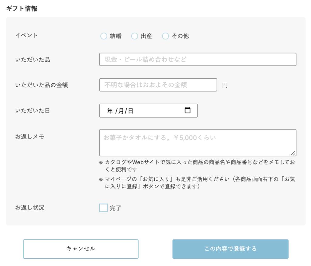 ゼクシィBaby_ギフト登録