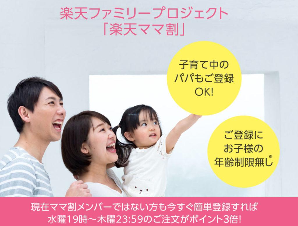 楽天ママ割_プロジェクト紹介