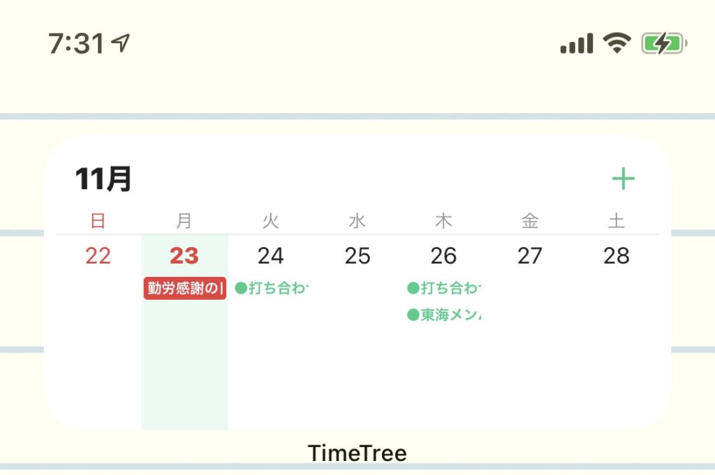 Timetreeウィジェット画面