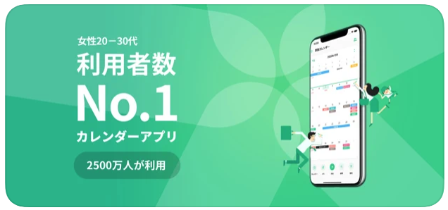 Timetree1_250万人登録の人気アプリ